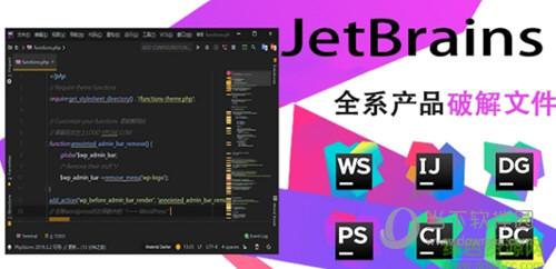 jetbrains全系列破解文件