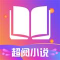 超阅追书小说 V1.3.1 安卓版