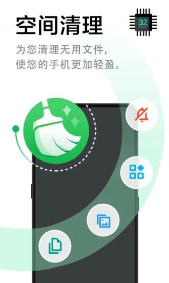 极速清理管家APP V1.7.8 安卓最新版截图3