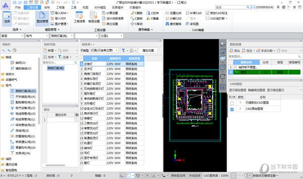 广联达BIM安装算量软件破解版