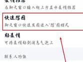 腾讯QQ怎么开启快速怼图功能 开启方法介绍