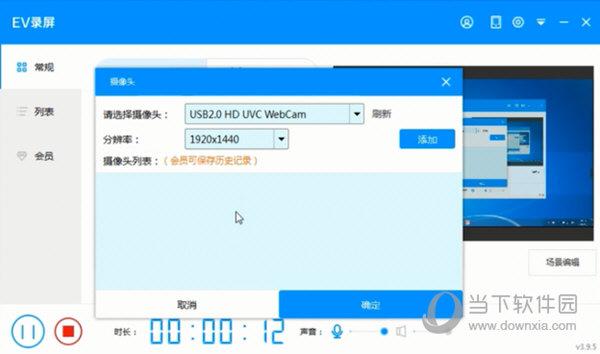 EV录屏软件电脑版下载