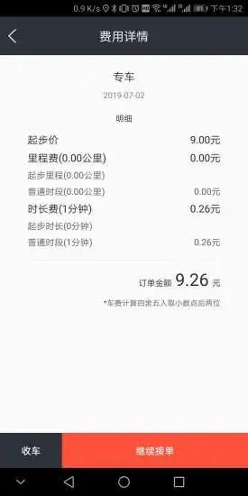光彩龙驹 V2.0.0 安卓版截图4