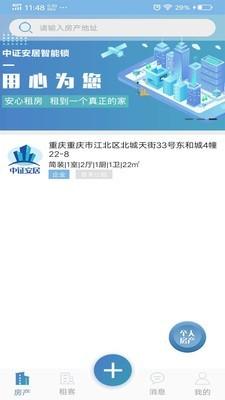 中证安居APP 中证安居 V2.0.4 安卓版 下载图 1