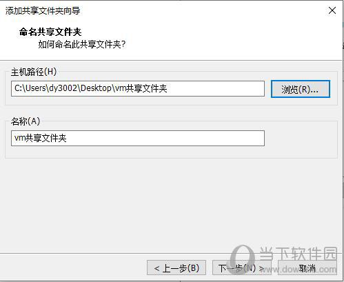 vm共享文件夹4