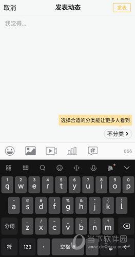 掌上WeGame发表动态