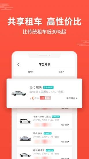 大方租车 V2.3.0 安卓最新版截图4