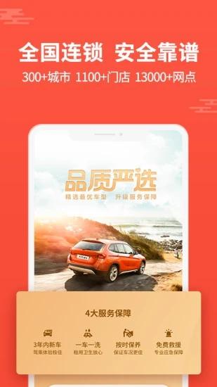 大方租车 V2.3.0 安卓最新版截图3