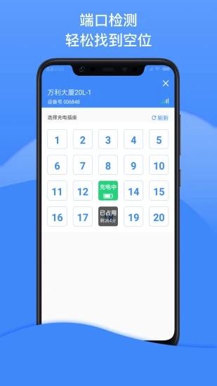 点点畅行 V3.4.1 安卓版截图2