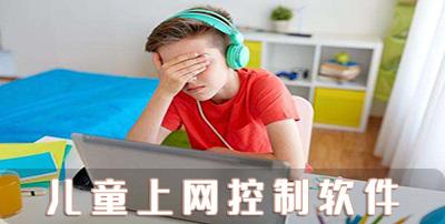 儿童上网控制软件