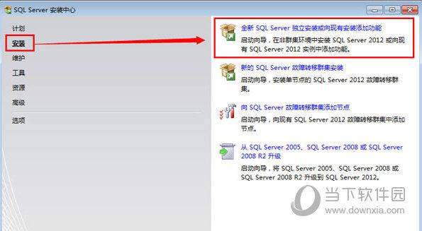 sql server2012中文版