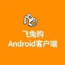 飞兔购 V2.7.2 安卓版