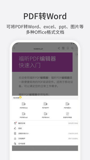 福昕PDF编辑器 V4.00.0427 安卓版截图2