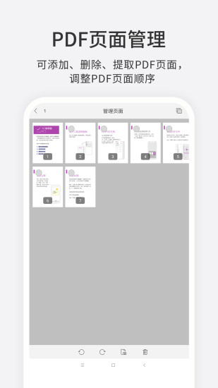福昕PDF编辑器 V4.00.0427 安卓版截图4