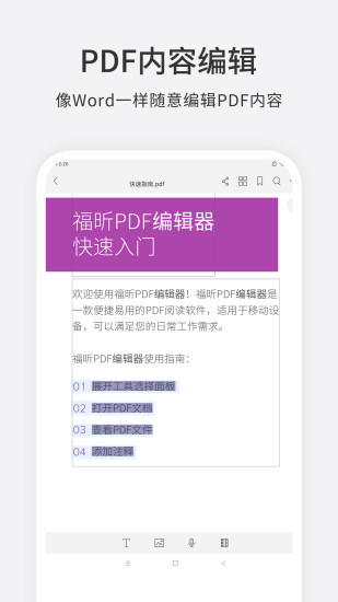 福昕PDF编辑器 V4.00.0427 安卓版截图3