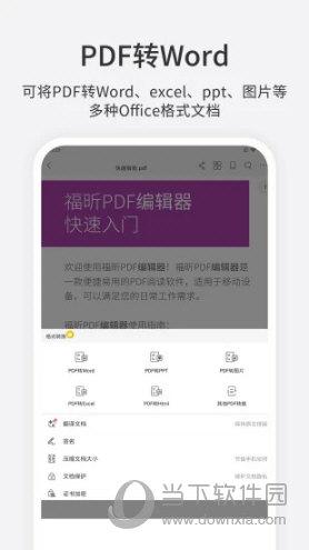福昕PDF编辑器官方下载