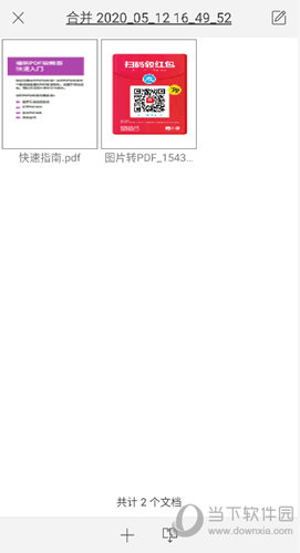 福昕PDF编辑器个人版