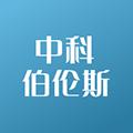 中科伯伦斯APP|中科伯伦斯 V1.2.0 安卓版 下载