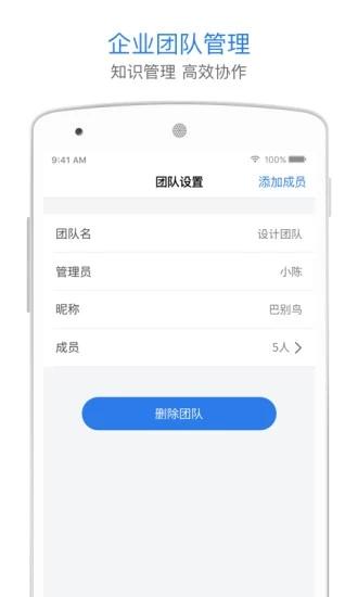 巴别鸟网盘手机版 V1.5.4 安卓版截图5