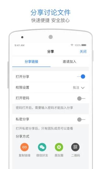 巴别鸟网盘手机版 V1.5.4 安卓版截图4