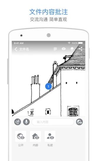 巴别鸟网盘手机版 V1.5.4 安卓版截图1