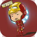 雷霆英雄BT版 V1.0 苹果版