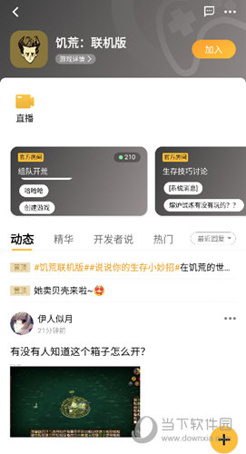 WeGame手机版下载