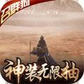 战神传奇BT版 V1.0 安卓版