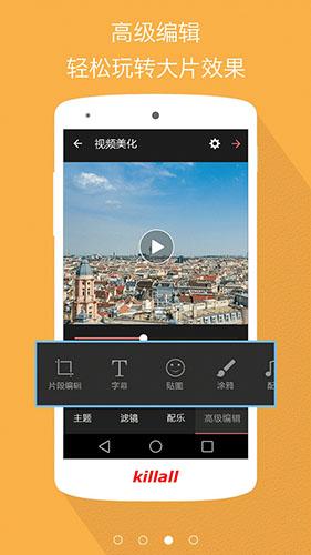 爱剪辑视频编辑器 V12.3 安卓版截图2