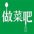 做菜吧 V1.60.40 安卓版