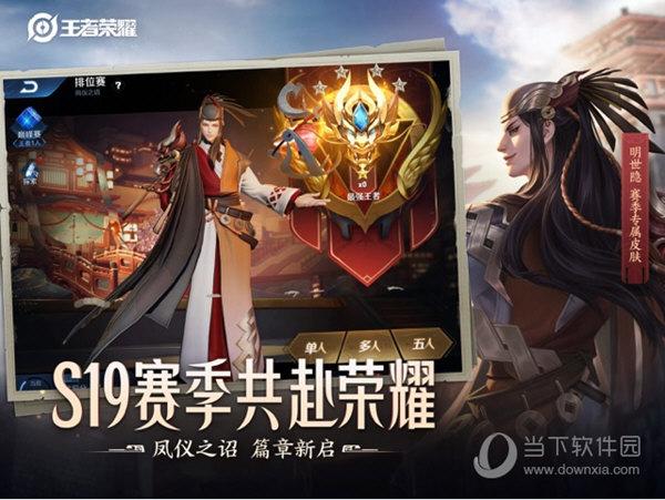 王者荣耀iPad版