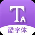 酷字体下载|酷字体 V5.3.3 安卓版 下载