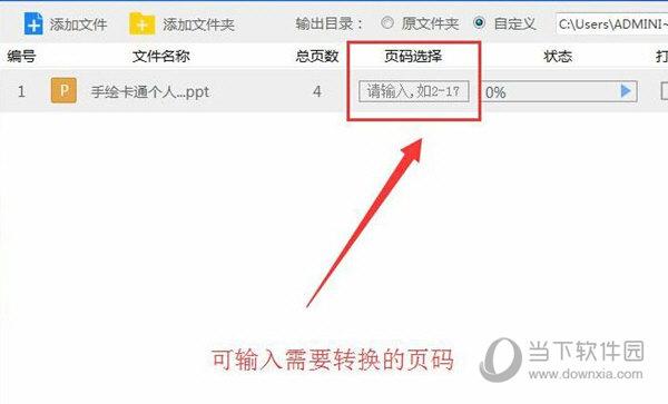 迅捷PDF转换器VIP破解版