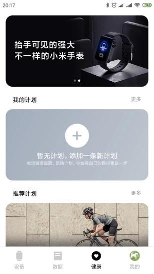 小米穿戴 V2.10.0 安卓版截图5