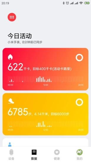 小米穿戴 V2.10.0 安卓版截图2