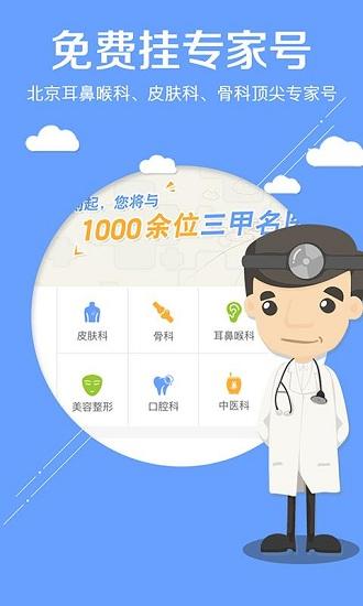 灯塔医生北京医院挂号 V5.0.1 安卓版截图1