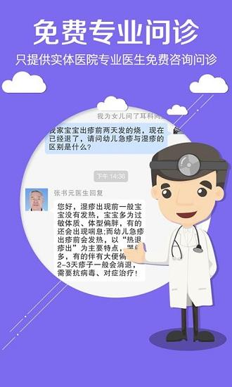 灯塔医生北京医院挂号 V5.0.1 安卓版截图4