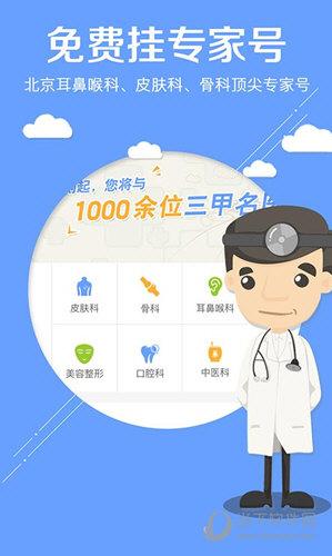 灯塔医生北京医院挂号APP