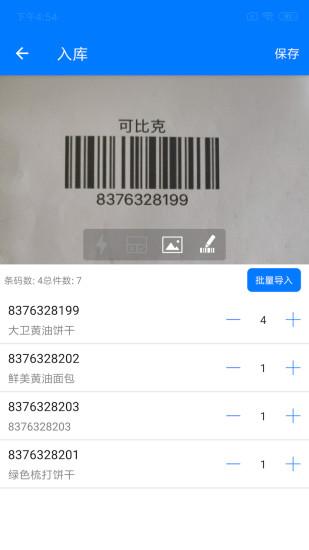诺动条码 V2.32.5 安卓最新版截图5