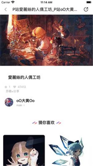 画师通 V1.4.4 安卓官方版截图4