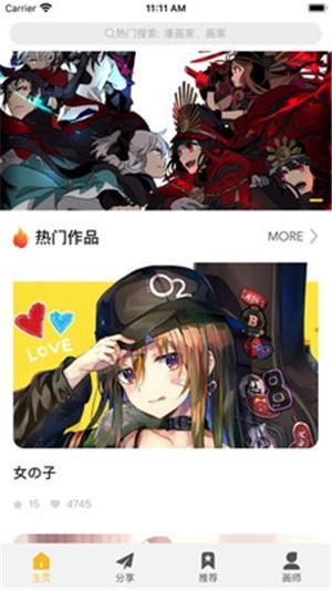 画师通 V1.4.4 安卓官方版截图3