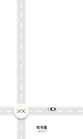 钛马星 V4.2.210716.1 安卓版截图1