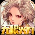 刀剑神魔录无限火力版 V2 苹果版