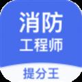注册消防工程师提分王 V2.5.0 安卓版