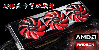 AMD显卡管理软件
