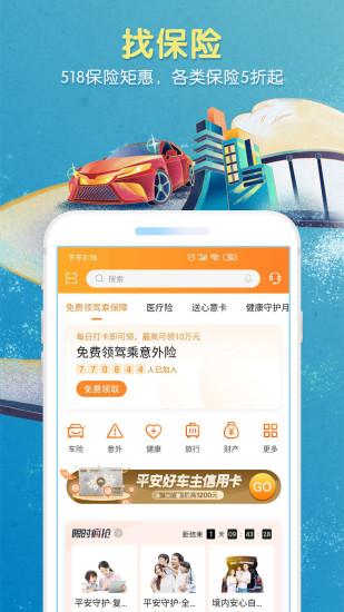 平安好车主 V3.72.3 安卓官方版截图3