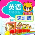 深圳牛津小学英语 V2.0.20 安卓版