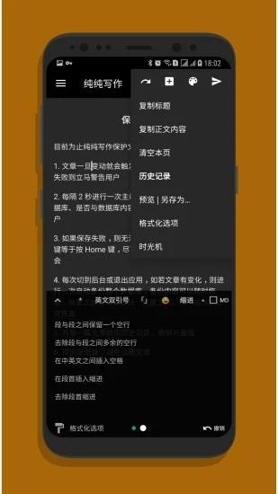 纯纯写作 V17.7.100 安卓最新版截图4