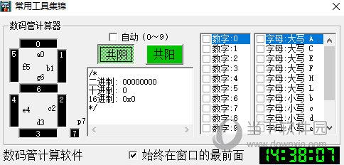 数码管计算器