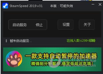 SteamSpeedV31